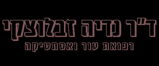 """ד""""ר נדיה זבלוצקי לוגו"""