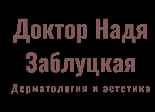 Доктор Надя Заблуцкая